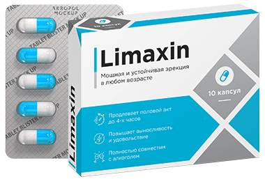 капсулы Limaxin